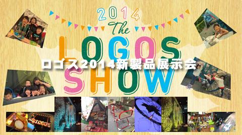 ロゴス2014新製品展示会『2014 T...